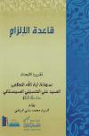 قاعدة الإلزام - السيد علي السيستاني