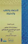 الإجتهاد والتقليد والإحتياط ـ السيد علي السيستاني