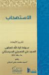 الإستصحاب ـ السيد علي السيستاني