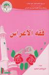 فقه الأعراس ـ الشيخ فاضل دهنيم