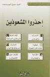 احذروا المشعوذين ـ السيد حسين نجيب محمد