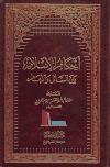 أحكام الإسلام بين السائل والإمام ـ الإمام روح الله الخميني