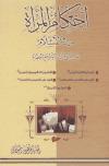 أحكام المرأة في الإسلام ـ مرتضى الميلاني