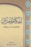 أحكام المغتربين ـ السيد حسين الحسيني