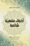 أخطاء فقهية شائعة ـ الشيخ محسن عطوي