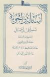 أسئلة وأجوبة ـ الشيخ حميد المبارك