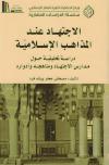 الإجتهاد عند المذاهب الإسلامية ـ الشيخ مصطفى جعفر بيشه فرد