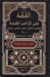 الفقه على المذاهب الخمسة(ط حديثة) ـ الشيخ محمد جواد مغنية