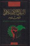 التاريخ الإسلامي دروس وعبر ـ السيد محمد تقي المدرسي
