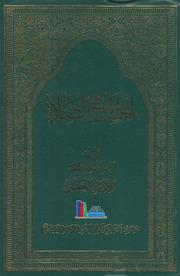 الخلل في الصلاة ـ الإمام السيد روح الله الخميني