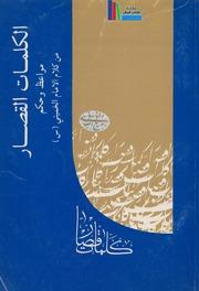 الكلمات القصار ـ الإمام الخميني