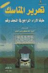 تحرير المناسك طبقاً لآراء المراجع في النجف وقم ـ الشيخ مالك مصطفى وهبي العاملي