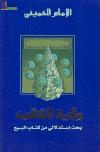 ولاية الفقيه، بحث استدلالي من كتاب البيع ـ الإمام الخميني