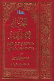 المختار من أحكام الخيار ـ الشيخ جعفر السبحاني