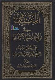المنتهى في فروع العلم الإجمالي ـ الشيخ علي المروجي القزويني، السيد جعفر الحسيني