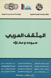 المثقف العربي، همومه وعطاؤه ـ مجموعة من الباحثين