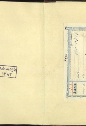 دستگاه دیوان؛میرزا ملکم خان ناظمالدوله (قرن13 )