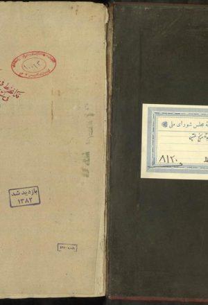 بساتين الفضلاء و رياحين العقلاء (شرح تاريخ يميني)؛حميدالدين ابو عبدالله محمود بن عمر النجاتي (قرن8 )