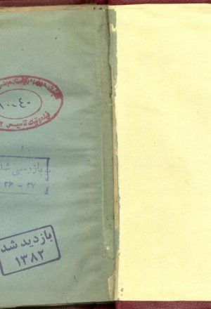 مقامات حمیدی؛حمیدالدین محمد بن عمر حمیدی بلخی (م559 )