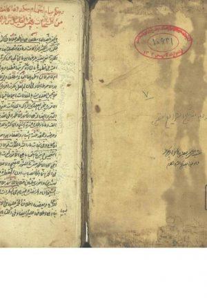مفاتيح الشرايع؛محسن بن مرتضي فيض كاشاني (1091ق.)
