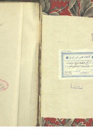 تاریخ نامه هرات (از: سیفی هروی)