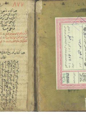 تاهيل الغريب (از: شيخ شمسالدين محمد بن حسن بن علي النواجي الشافعي)