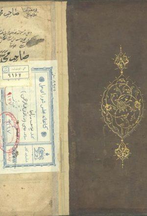 یوسف و زلیخا(عبدالرحمن بن احمد جامی)