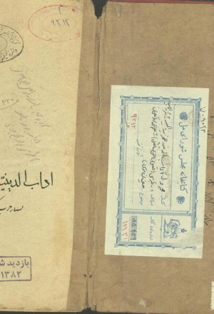تنزيه الانبياء و الائمه (از: شريف مرتضي علي بن حسين موسوي)