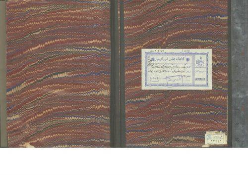 بندهش (از کتاب صد در - )؛ملا فیروز کاووس فارسی (قرن10 )