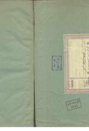 ماکول و مشروب(از: نجم الدین محمد بن صائن الدین الیاس شیرازی ( - 730ق.).)
