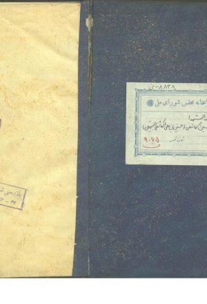 روضه الشهداء(حسین بن علی واعظ کاشفی)