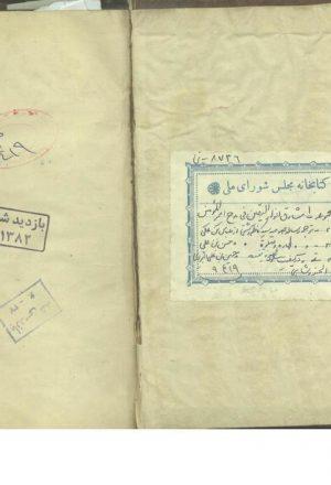ترجمه رساله کیفیت سلوک سیدکاظم رشتی (از: حسین بن علی تبریزی خسروشاهی)