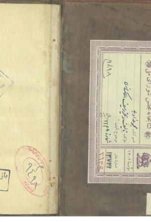مجموعه ادبي (از: سيفالملك عباسقلي خان بن محمد زكي خان سردار نوري)