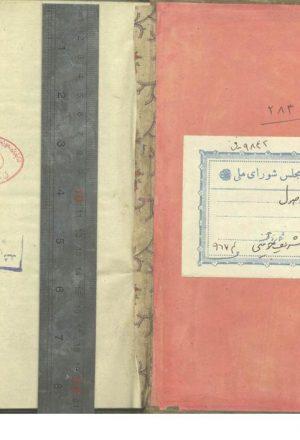 حاشيه القوانين المحكمه (گويا از: سيد علي بن اسماعيل موسوي قزويني)