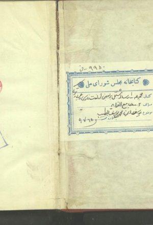 جامع الفواید = طب یوسفی = شرح علاج الامراض (از: یوسف بن محمد بن یوسف یوسفی هروی)