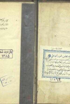 المكتسب في زراعه الذهب؛ابوالقاسم محمدبناحمد سيماوي عراقي