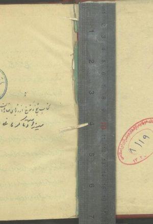 شیخ و شوخ(از: میرزا آقا خان کرمانی)