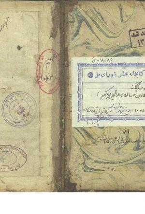 گوهر یکدانه (از: ابوالخیر محمد حکیم مدعو به عماد بن عبدالله)