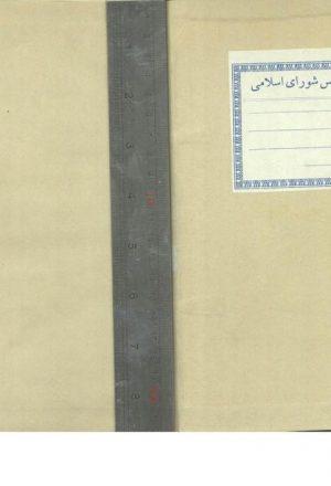 یادداشتهای میرزا جواد ناطق (از: اسماعیل بن محمدتقی امیرخیزی تبریزی)