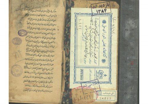 الماب في شرح الاداب (از: ابوالعلاء علاءالدين، محمد فرزند احمد بهشتي اسفرايني)