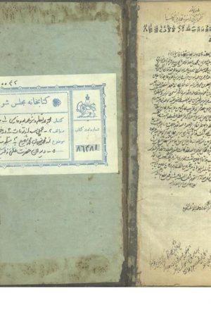 ترجمه و شرح منظوم خطبه شقشقیه (از: محمدتقی بن امیر مومن حسینی (قرن 13ق))
