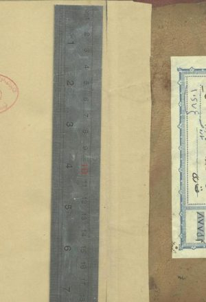 علم الحقايق (از: داوود بن محمود بن محمد قيصري رومي (751ق.))