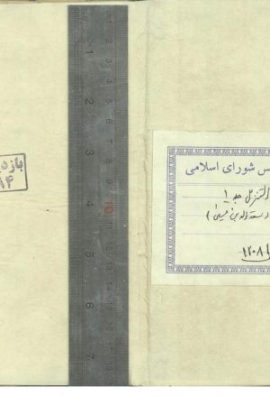 حاشيه انوار التنزيل؛سعدالله بن عيسي مشهور به سعدي افندي (945ق.)