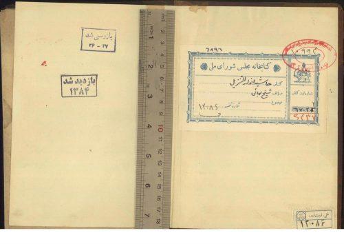 حاشيه انوار التنزيل؛شيخ بهاءالدين محمد بن حسين عاملي (1031ق.)