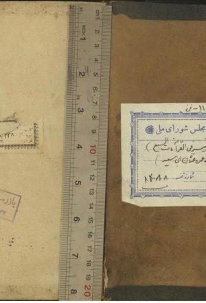 التيسير في القراآت سبع؛ابو عمرو عثمان بن سعيد بن عثمان داني (444ق)