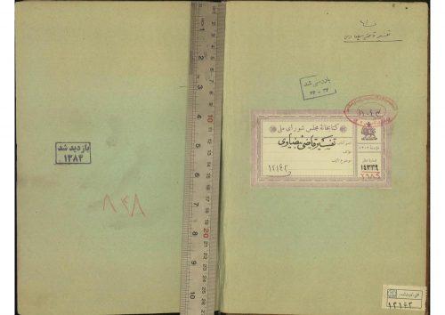 انوار التزيل و اسرار التاويل؛قاضي ناصرالدين عبداللهبنعمر بيضاوي (قرن7 ق)