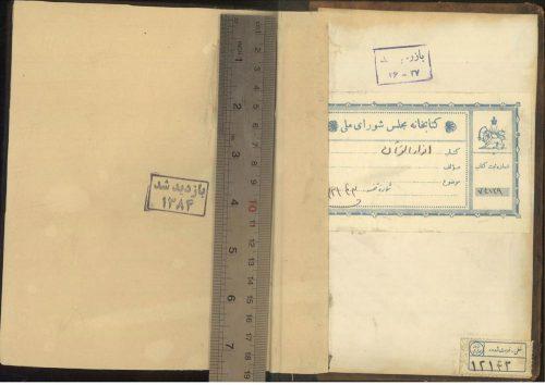 انوارالقرآن و مصباحالايمان في تفسيرالقرآن؛عليبن مراد (قرن11 ق)