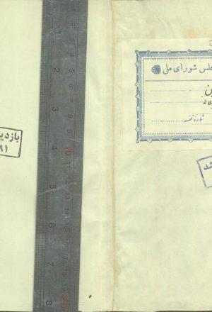 انیس الغافلین(از: ملا میر قاری گیلانی (زنده در 1005ق.))