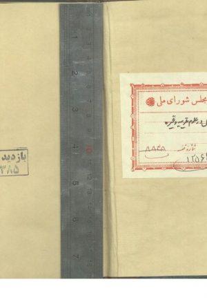 شرح حديث الغمامه؛قاضي محمدسعيد بن محمد مفيد قمي
