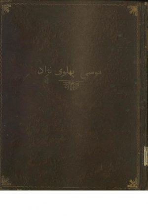 دفتر یادبود؛موسی پهلوینژاد